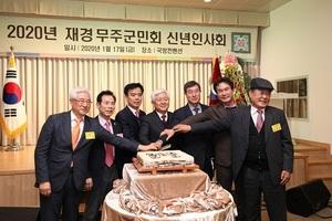 [NSP PHOTO]무주군, 재경 무주군민회 신년 인사회 개최