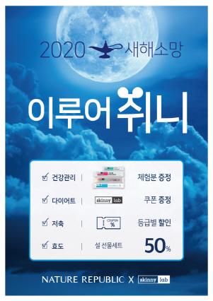 2020 새해 소망 이루어쥐니 프로모션 (사진 = 네이처리퍼블릭 제공)