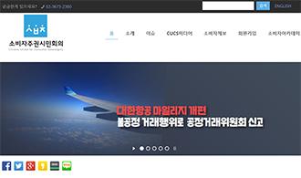 소비자주권시민회의 홈페이지 캡처.