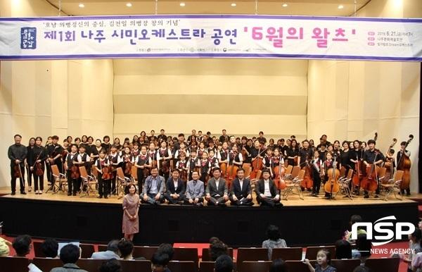 지난해 열린 나주 시민오케스트라 정기공연. (사진 = 나주시)