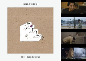 [포토]한동근, 22일 새 EP '재회' 발매 컴백