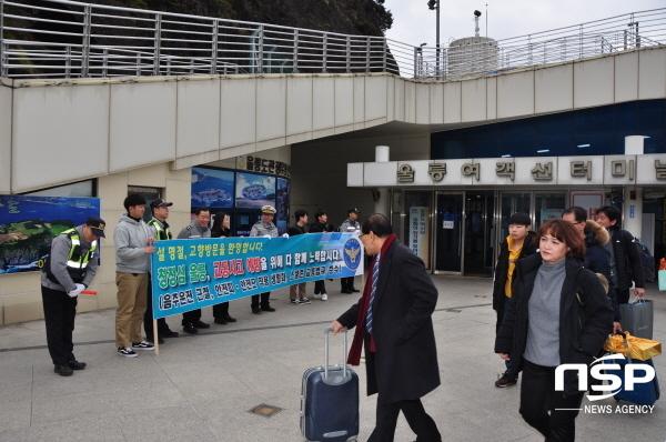 울릉 도동항 여객선터미널에서 교통사고 예방 캠페인을 하고있다. (사진 = 울릉경찰서)