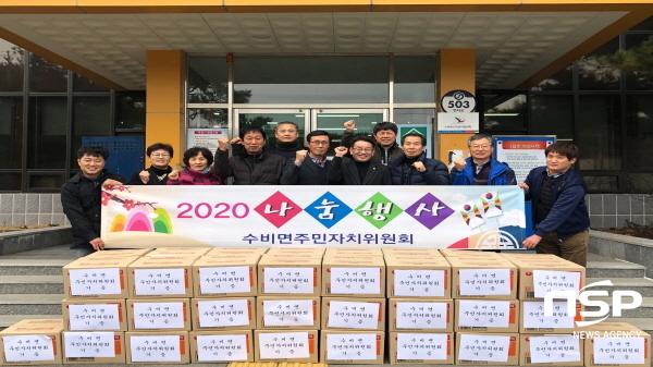 영양군 수비면 주민자치위원회는 민족 최대의 명절인 설을 맞아 지난 22일 관내 경로당 20곳에 사랑의 라면 50박스를 전달했다. (사진 = 영양군)