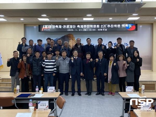 영양축제관광재단은 지난 21일 영양군청 대회의실에서 제2기 축제추진위원을 신규 위촉했다. (사진 = 영양군)