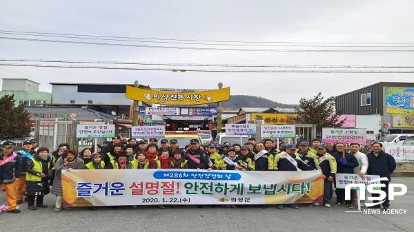 의성군은 지난 22일 제286차 안전점검의 날 행사로 의성전통시장에서 설맞이 안전사고 예방 캠페인을 실시했다. (사진 = 의성군)