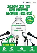 [NSP PHOTO]천안시, 폐페트병 분리배출 시범사업 실시