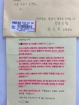 [NSP PHOTO]광양농협, 감사의 편지 한통