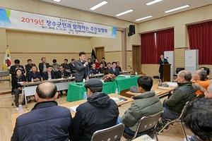 [NSP PHOTO]장수군, '2020년 군정 주민설명회' 운영