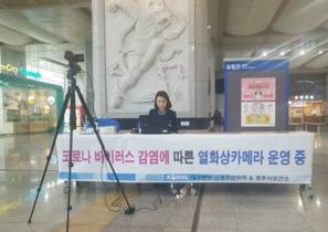 [포토]경주시, 신종 코로나바이러스 대응 강화