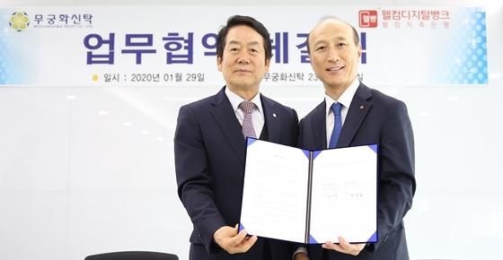 (왼쪽부터) 최병길 무궁화신탁 대표와 김대웅 웰컴저축은행 대표가 업무협약 체결 후 기념사진을 촬영하고 있다.