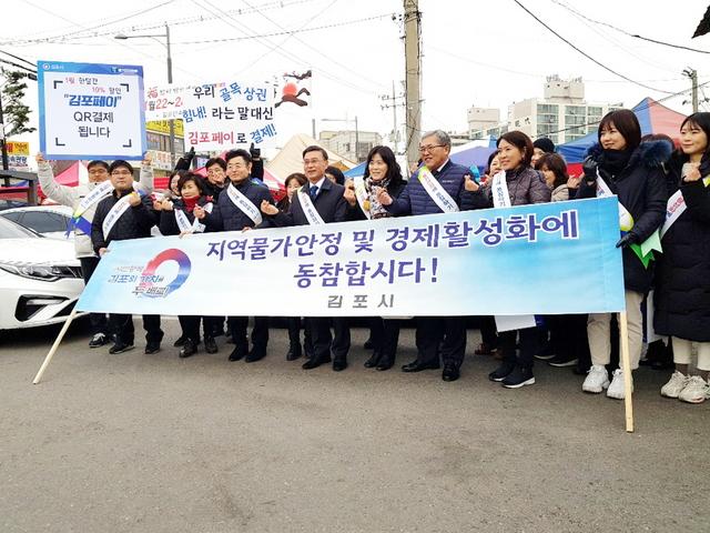 정하영 김포시장을 비롯한 관계자들이 2020 설명절 물가안정 캠페인에 참여하고 있다. (사진 = 김포시)