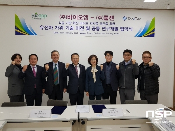 포항테크노파크 입주기업 바이오앱과 툴젠은 3일 크리스퍼 유전자가위 기술이전 및 공동연구 계약을 체결했다고 밝혔다. (사진 = 포항 테크노파크)