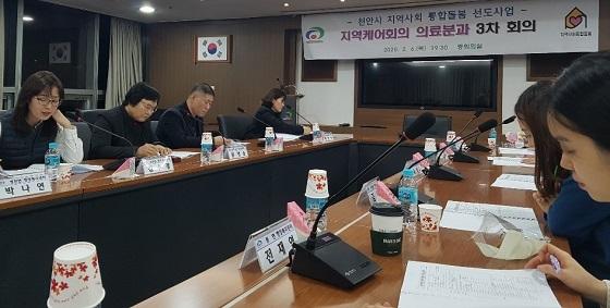 ▲천안시가 지역케어의료분과 3차 회의를 개최했다. (사진 = 천안시)