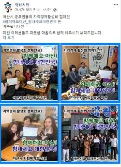 ▲아산시가 지역경제 살리기 캠페인을 시작했다. (사진 = 아산시)