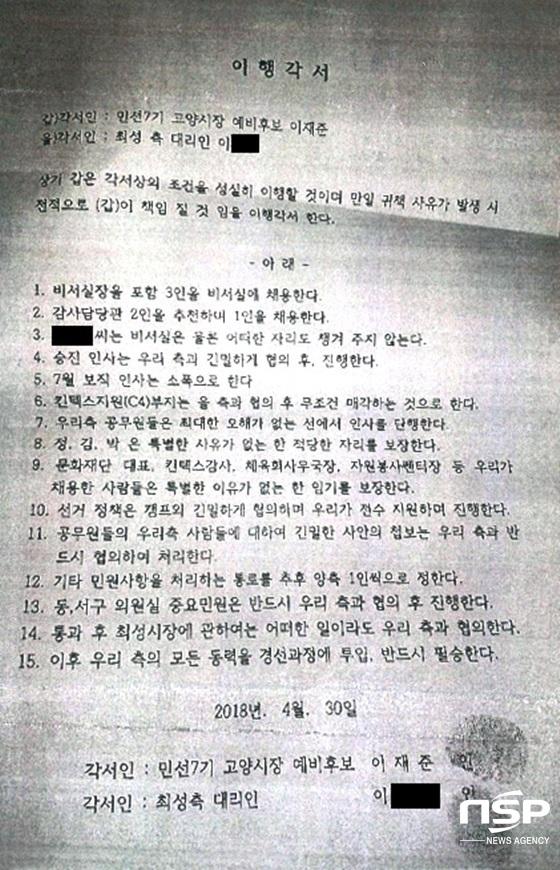 가짜 논란에 휩싸인 이재준 고양시장 후보매수 이행각서 사본 (사진 = 강은태 기자)