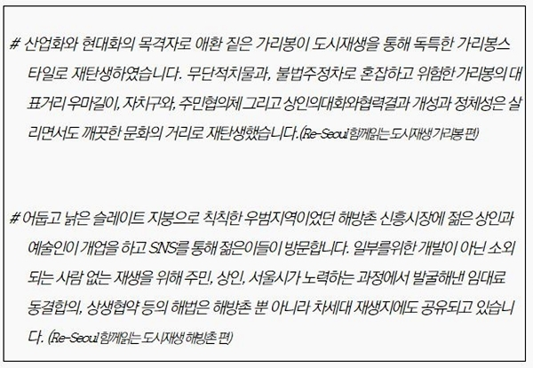 Re-Seoul 함께 읽는 도시재생 중 일부 (이미지=서울시)