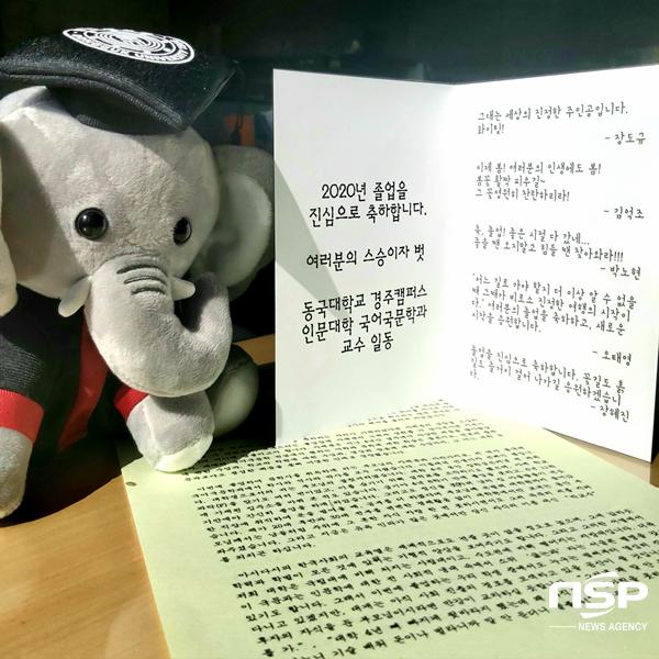 동국대 경주캠퍼스 국어국문학과 졸업식 대신한 감사편지 모습. (사진 = 동국대 경주캠퍼스)