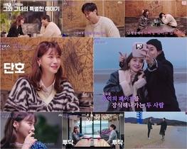 [포토]'더 로맨스' 유인영, 14년 우정 김지석과 티격태격 케미 발산