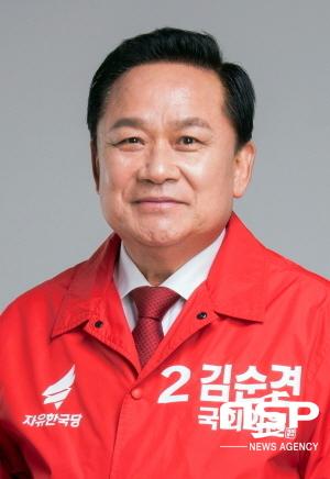 자유한국당 김순견 예비후보