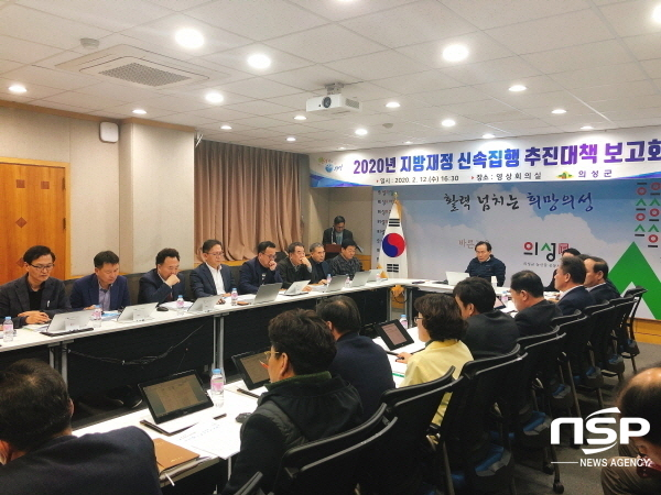 의성군은 지난 12일 2020년 지방재정 신속집행 추진대책 보고회를 열어 신속집행 추진대책을 논의했다. (사진 = 의성군)