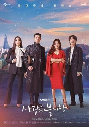 ▲드라마 사랑의 불시착 메인 포스터 (사진 = tvN 제공)