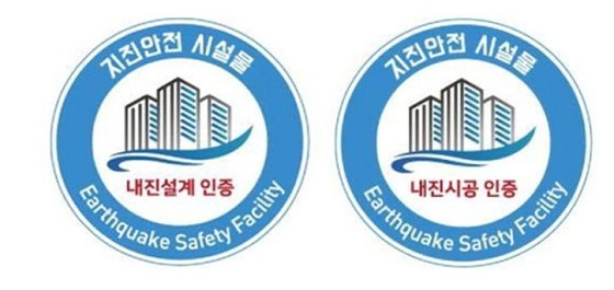 ▲예산군이 지진안전 시설물 인증 지원사업을 적극 추진한다. (사진 = 예산군)