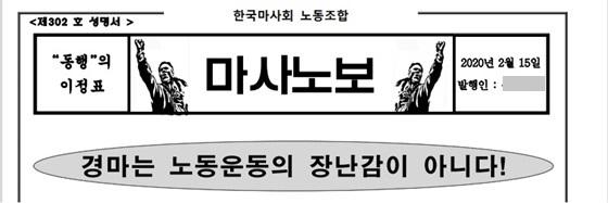 제302호 마사노보 성명서 (사진 = 한국마사회 노조)