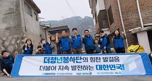 [NSP PHOTO]더청년봉사단-사랑나눔연대, 노원구 독거노인 가정 환경개선