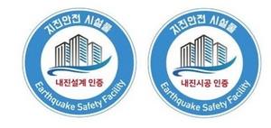 [NSP PHOTO]예산군, 지진안전 시설물 인증 지원사업 적극 추진