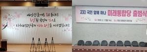 [포토]보수야당, 자유한국당 접고 미래통합당 출범…약칭, '통합당' 규정
