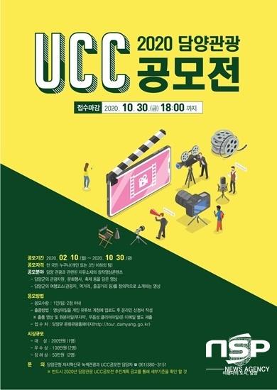 담양관광 UCC 공모전 포스터. (사진 = 담양군)