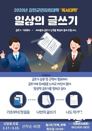강진군 독서대학 포스터. (사진 = 강진군)