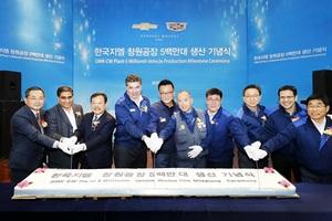 [NSP PHOTO]한국지엠 창원공장, 완성차 누적 생산 5백만 대 돌파...