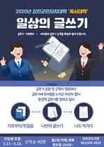[NSP PHOTO]강진군도서관, '독서대학' 글쓰기 수강생 40명 선착순 모집