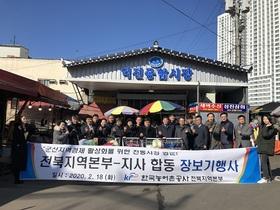 [포토]농어촌公 전북본부-지사, 군산서 '책임경영계약' 체결식