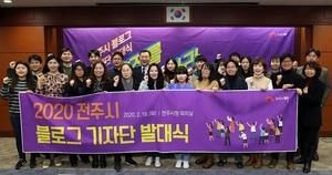 [포토]전주시, 시민 블로그 기자단 발대식 개최