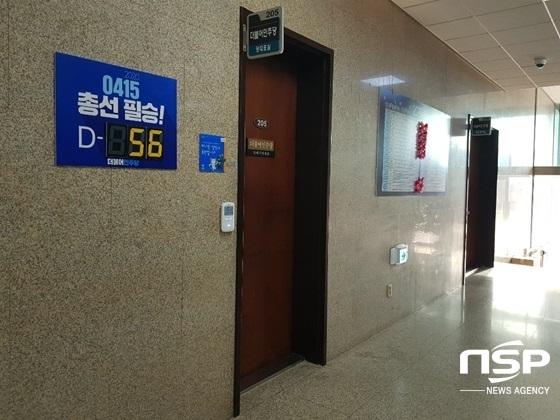 국회 더불어 민주당 당대표실 (사진 = 강은태 기자)