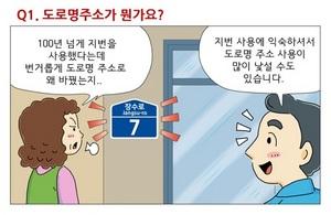 [포토]장수군, 도로명주소 웹툰 연재 실시