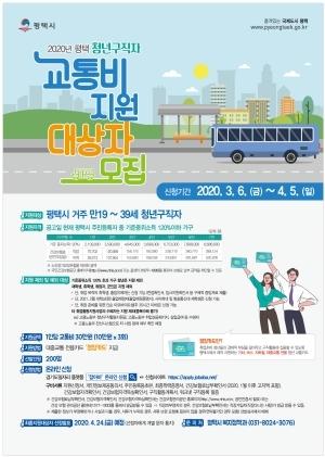 청년구직자 교통비 지원 대상자 모집 안내 포스터. (사진 = 평택시)