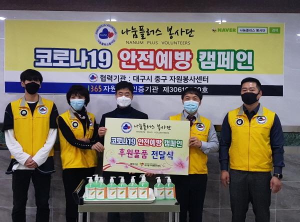 나눔플러스봉사단이 대구시 송현동에 위치한 중앙요양병원 장례식장을 방문해 코로나19 안전예방에 관한 구호물품을 전달하고 있다. (사진 = 나눔플러스봉사단)