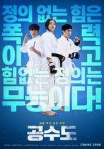 [포토]'공수도' 11개국 선판매…국내 3월 개봉 예정
