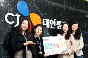 CJ대한통운, '한국에서 가장 존경받는 기업' 8년 연속 1위...