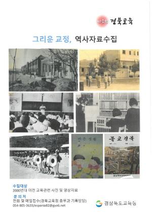 경상북도교육청은 경북교육사이버박물관의 자료 탑재를 위해 지난해에 이어 학교와 학창시절과 관련된 역사자료를 오는 28일까지 추가 수집한다고 26일 밝혔다. (사진 = 경상북도교육청)