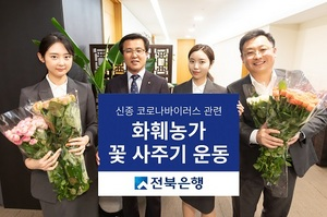 [포토]전북은행, '꽃 사주기 운동' 동참...금융지원도 확대