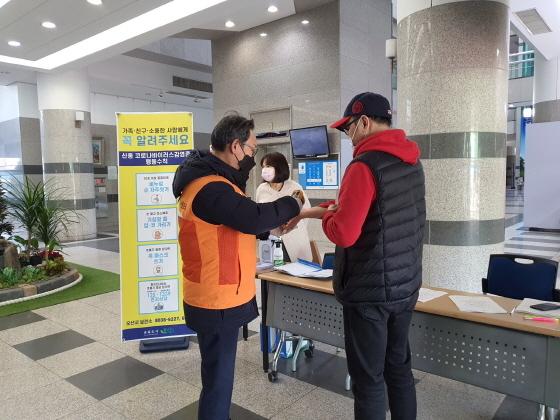 27일 오산시자원봉사센터 관계자가 시청 출입자의 발열을 체크하고 있다. (사진 = 오산시)