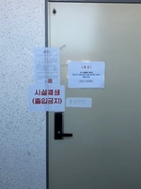 [포토]나주시, 관내 신천지 신도 509명 전수 조사 실시