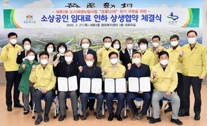 [포토]수원시의회, 코로나19 고통분담 '임대료 인하' 협약 환영