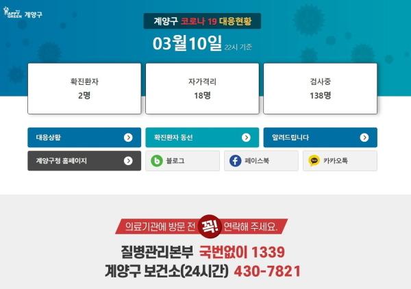 [포토]인천시 계양구 2번째 확진자 동선 공개…서울 영등포구 직장 근무