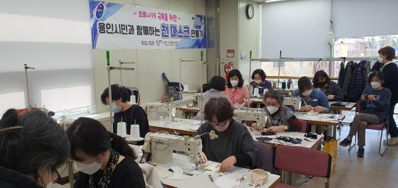 용인시 수지구 평생교육관 교육실에서 봉사자들이 면마스크를 만들고 있다. (사진 = 용인시)