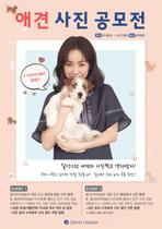[포토]형지 올리비아하슬러, 애견 사진 공모전 주최